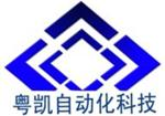 东莞市粵凯自动化科技有限公司