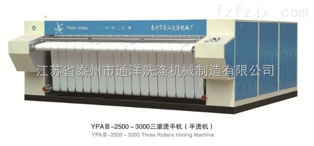 YPA-通江医疗床单烫平机