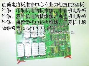 切纸机电路板维修,伺服驱动器维修,电机维修,触摸屏维修等