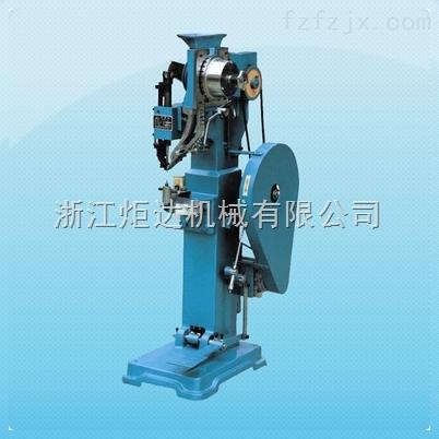 温州邦达自动铆钉机BD-409