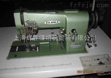 供应田岛缝纫机 日星缝纫机 进口缝纫机批发价格优惠