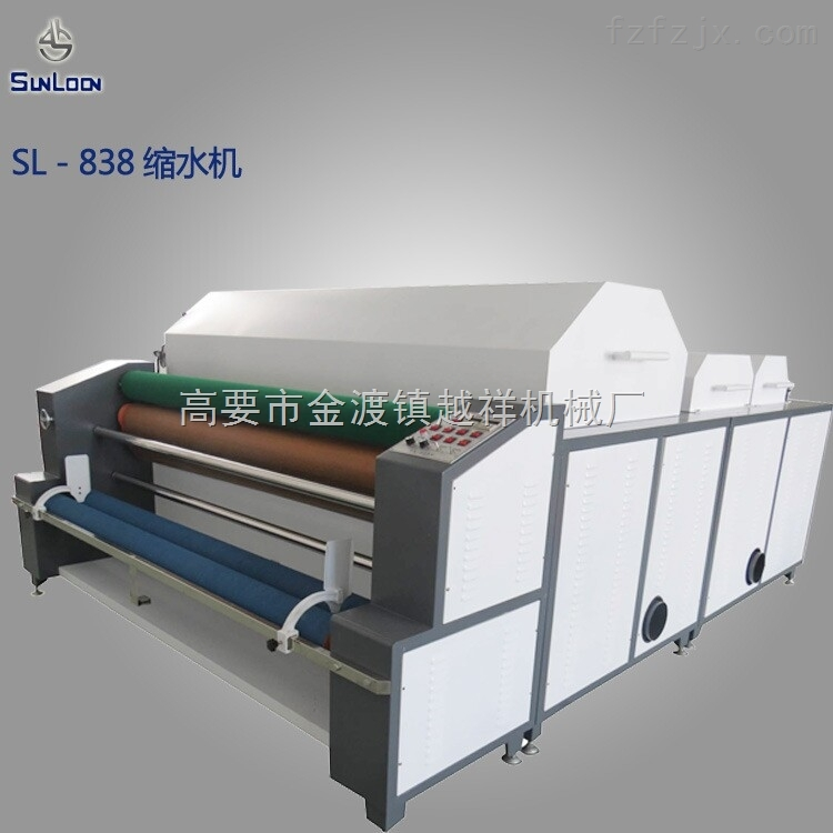 越祥机械厂供应申龙牌布料预缩机 面料缩水定型机