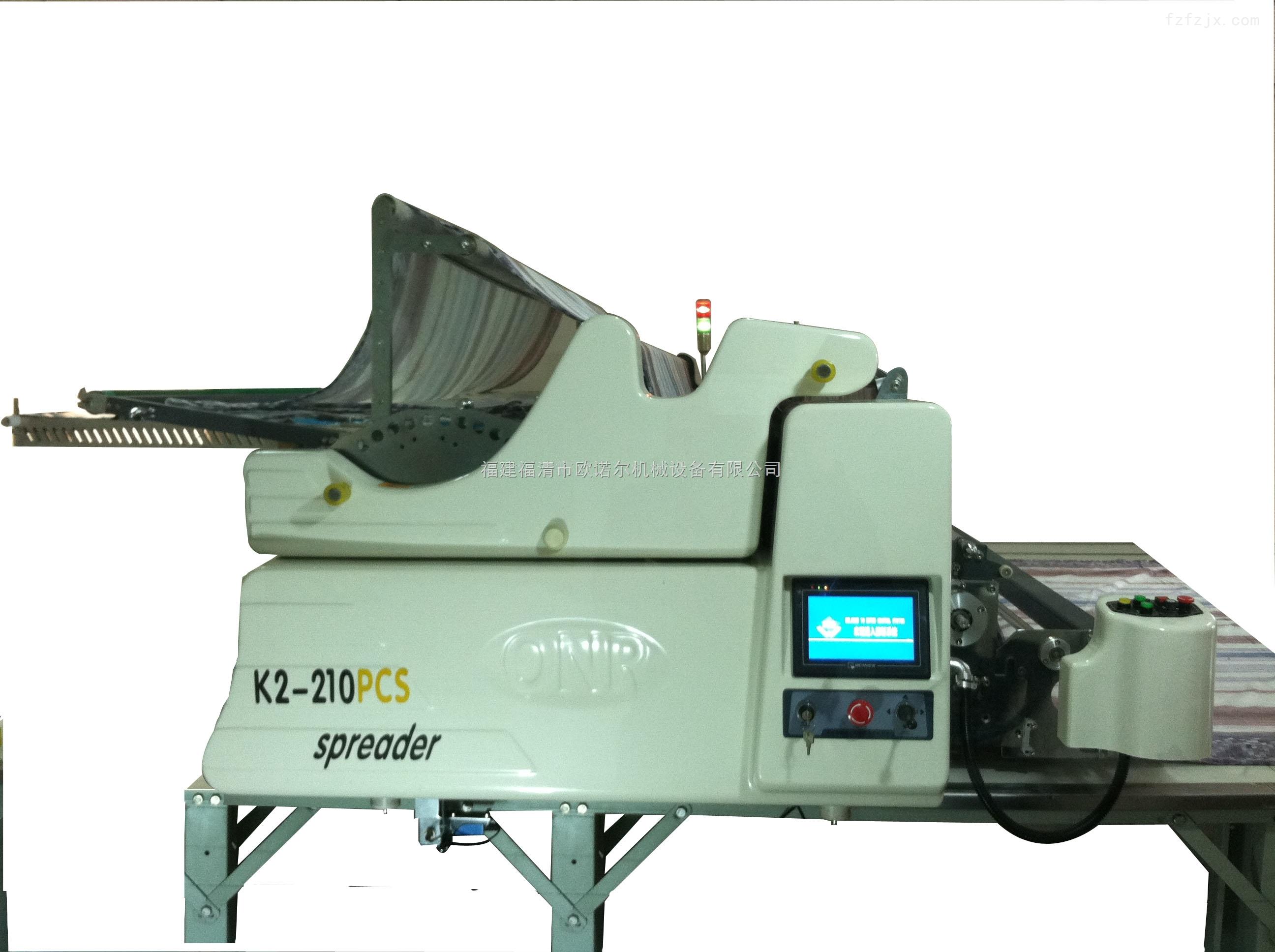 K2-21OPCS-欧诺尔K2二合一全自动铺布机