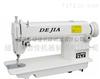 供应德佳DJ-5550高速平缝机/平车